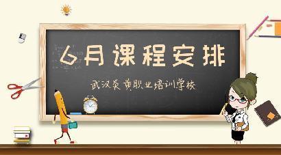 武汉炎黄职校2019年6月精品课程开课时间安排