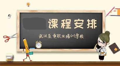武汉炎黄职校2019年7月精品课程开课时间安排