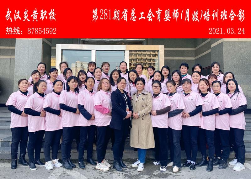 第281期省总工会育婴师(月嫂)培训班合影1.jpg