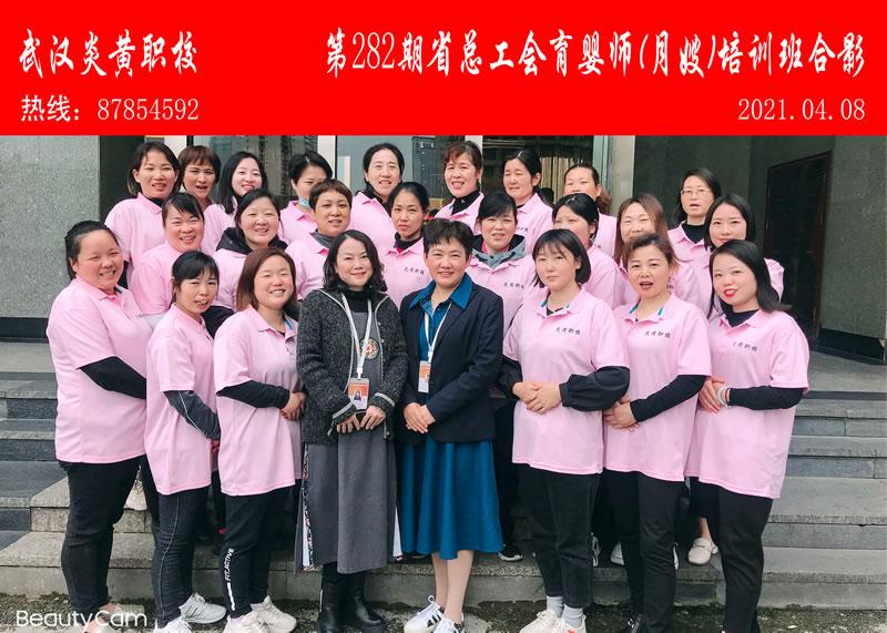第282期省总工会育婴师(月嫂)培训班合影1.jpg