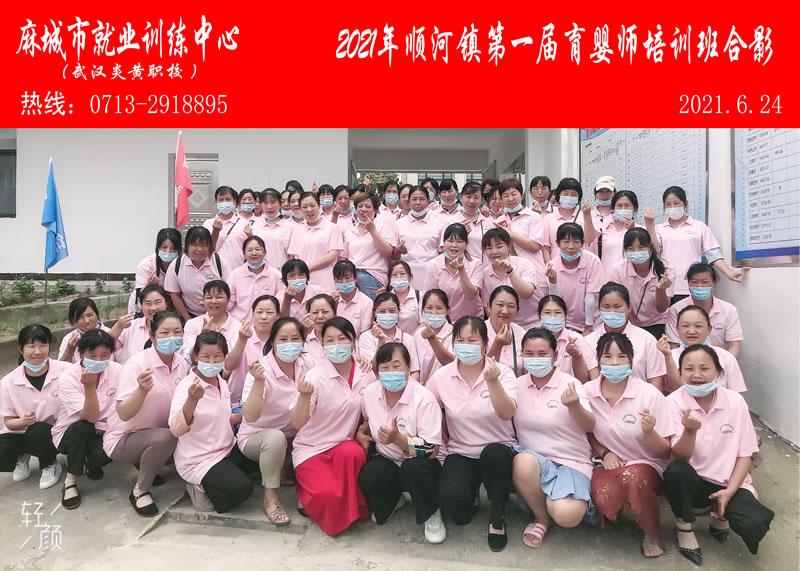 麻城市就业局训练中心顺河镇第一届育婴师培训班1.jpg