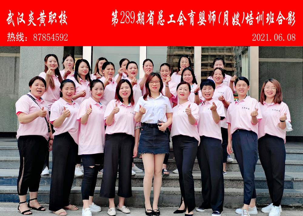 第289期省总工会育婴师合影1.jpg