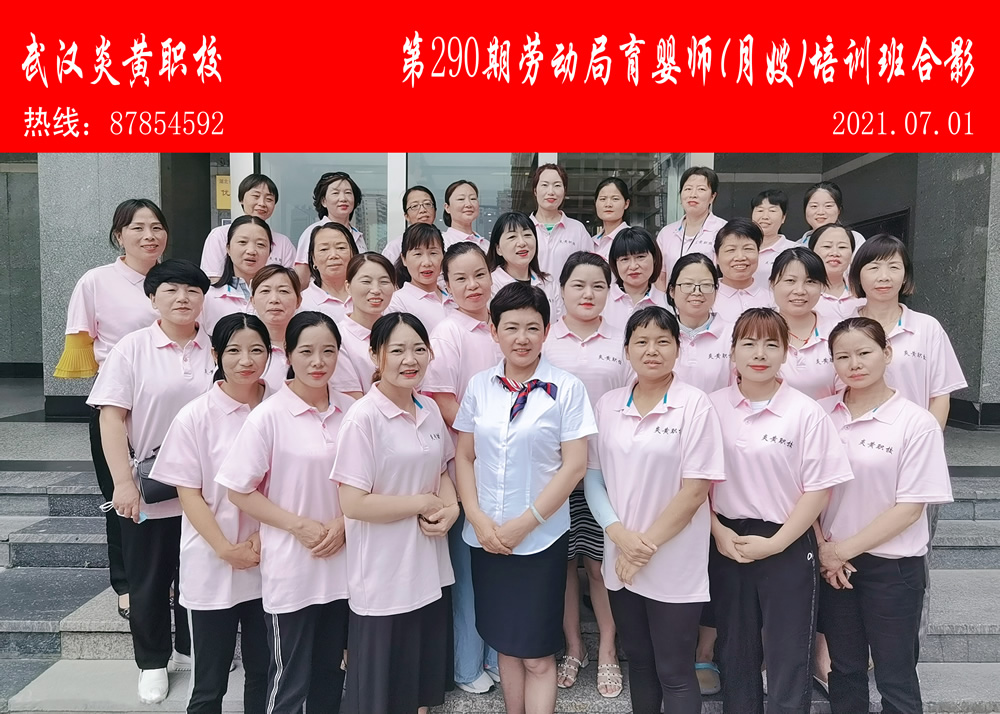第290期劳动局会育婴师合影1.jpg