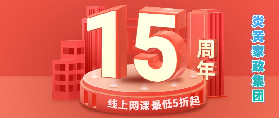 【15周年庆】停课不停学!炎黄职校线上精品网课,最低5折起,仅限8月!