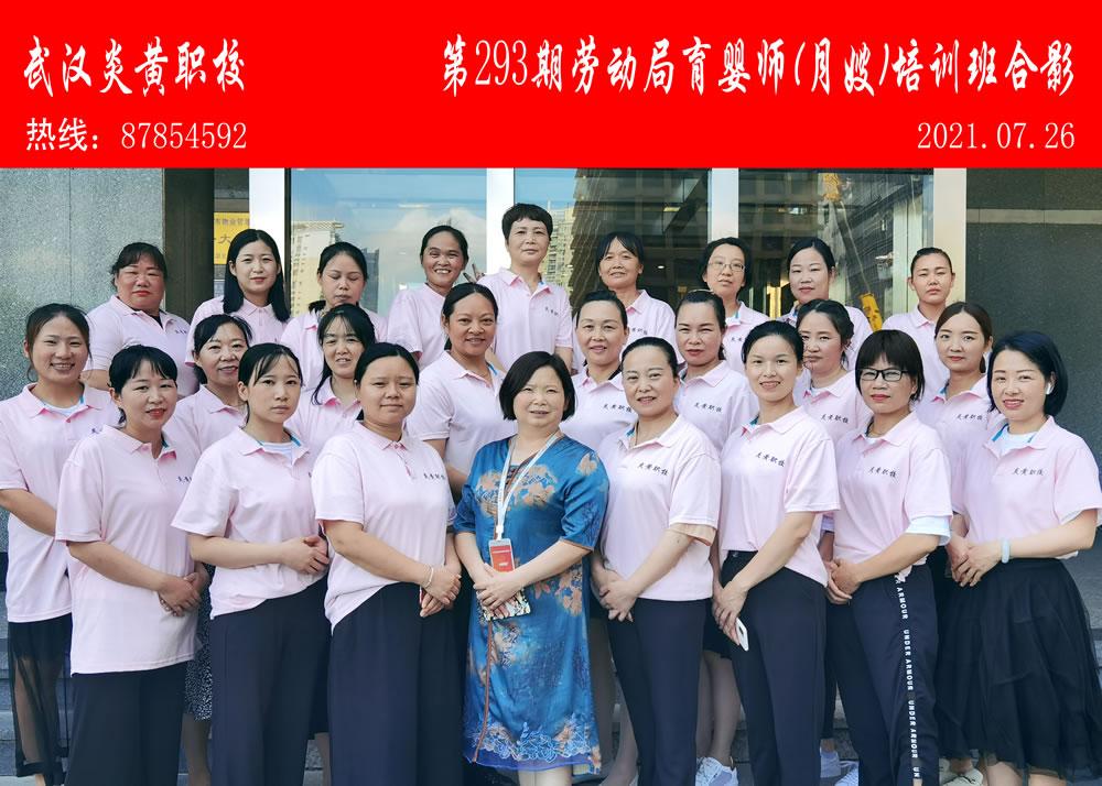 第293期劳动局育婴师(月嫂)培训班合影-1.jpg
