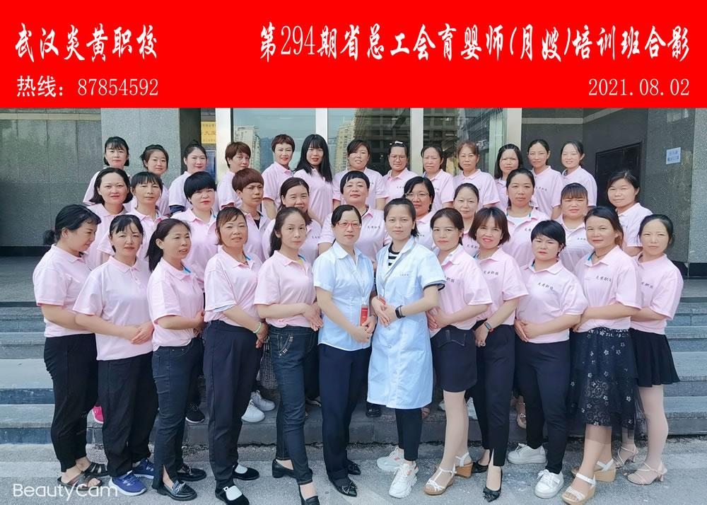 第294期省总工会育婴师(月嫂)培训班合影-1.jpg