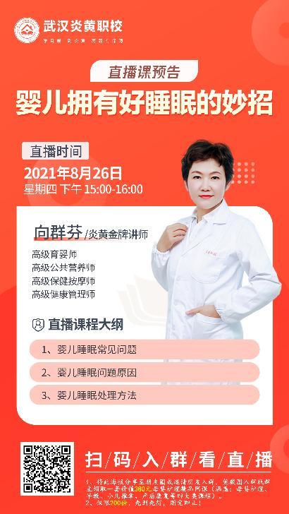 8月26日炎黄职校母婴护理公开课直播